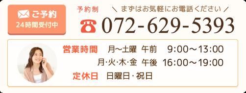 電話番号 072-629-5393